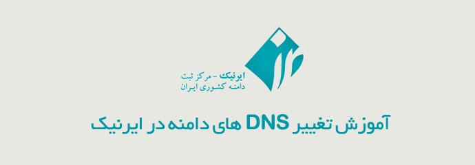 تغییر دی ان اس ( DNS ) دامنه IR