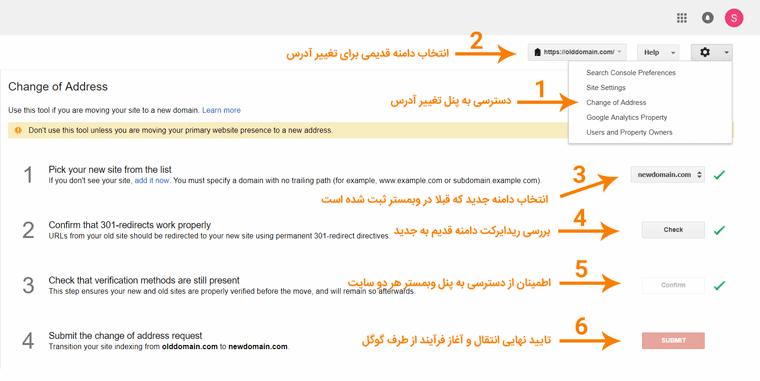 آموزش تغییر دامنه وب سایت با انتقال ایندکس های دامنه قبلی