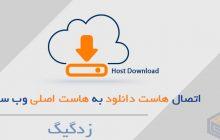 اتصال هاست دانلود به هاست اصلی وب سایت با ایجاد رکورد CNAME