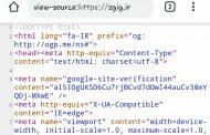 مشاهده سورس کد وب سایت در گوشی موبایل